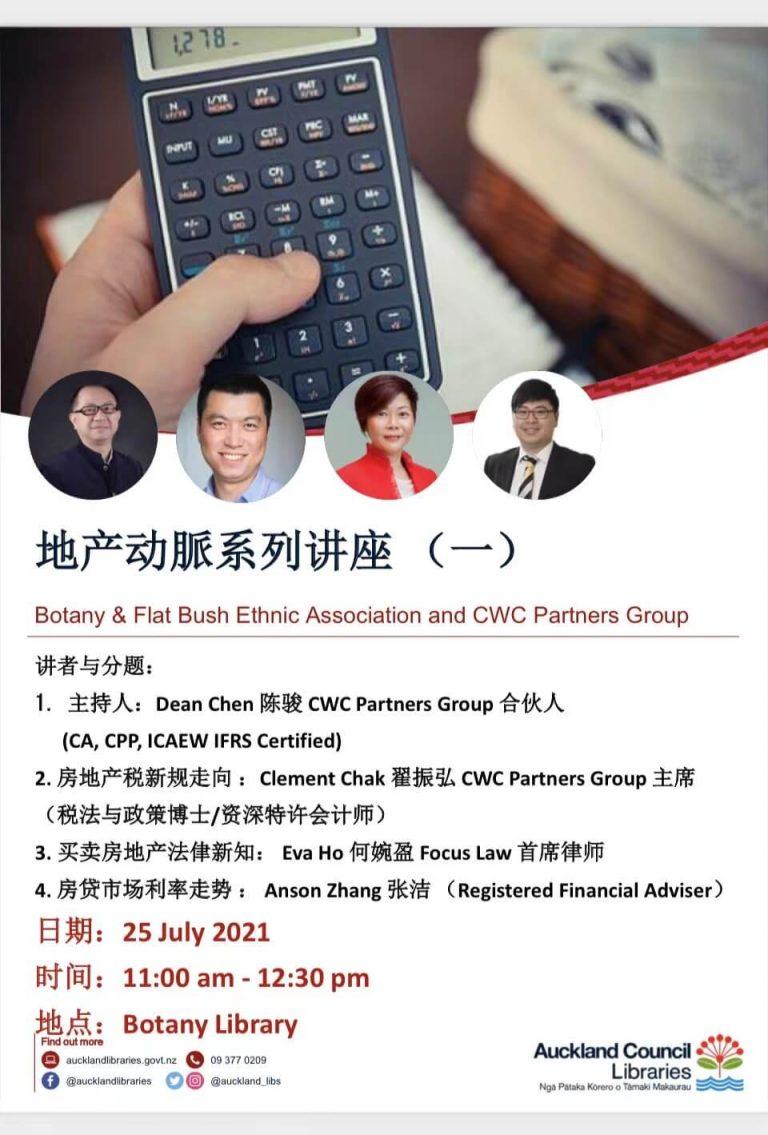 地产系列讲座海报 中文